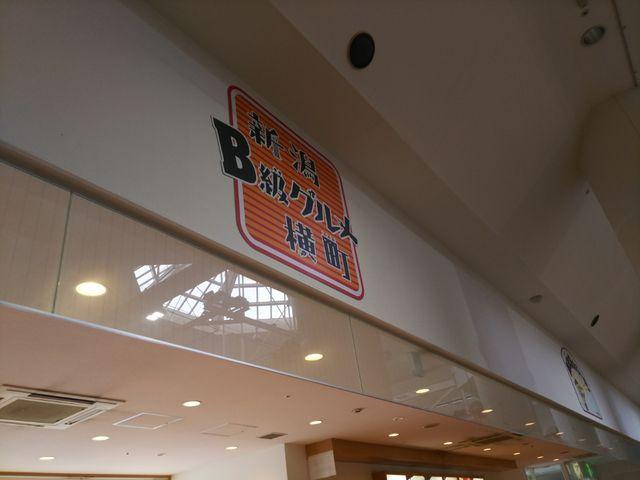 新潟B級グルメ横町_新潟B級グルメ横町