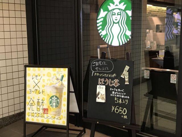 スタバ_スターバックス・コーヒー 飯田橋メトロピア店