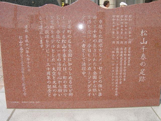 歌碑の裏面です。 松山千春さんの功績を称えられています。足寄町民の皆様ありがとうございます!_道の駅 あしょろ銀河ホール21