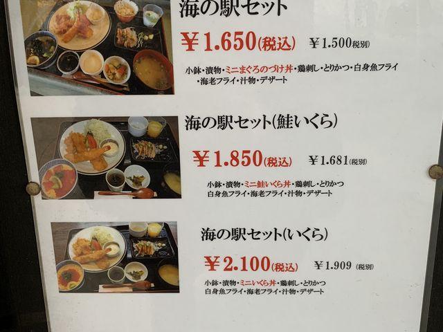 1番上のメニューが今回の体験の食事でした_かごしま旅の駅 魔猿城