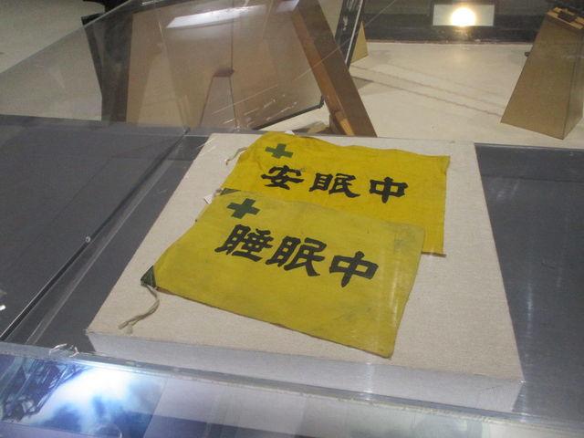 三番方(夜勤)の人が日中寝る時用の旗_大牟田市石炭産業科学館
