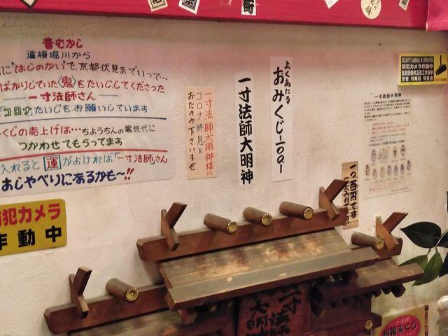 一寸法師大明神。 恐らく、日本一小さな神社?_浮世小路
