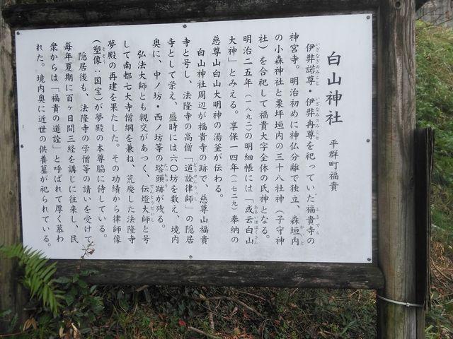 弘法大師と親交があったお坊さんで律師として立派な生き方をされた方が眠っています。_白山神社