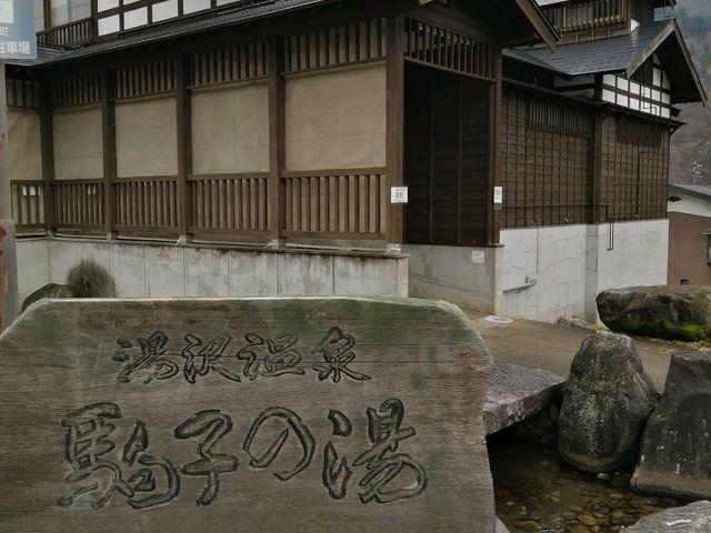 風情ある外観_下湯沢共同浴場 駒子の湯