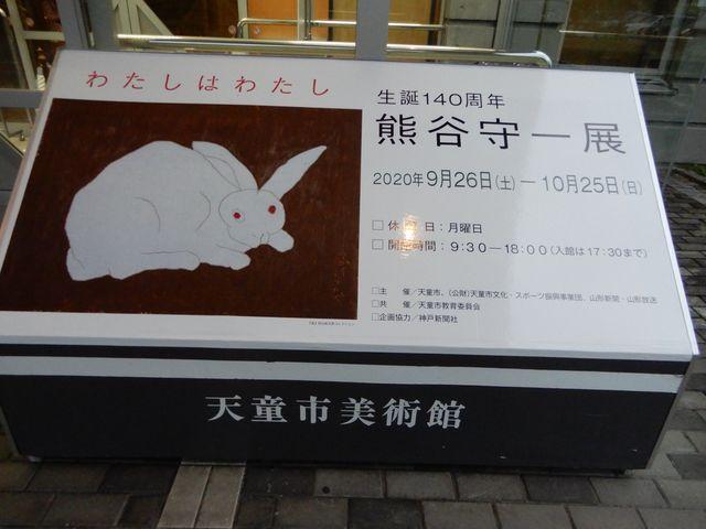 ほんとうに良い展示でした。_天童市美術館