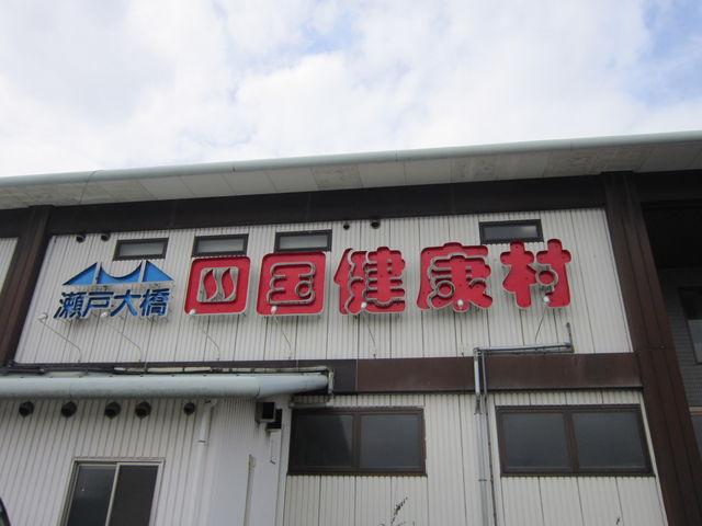 瀬戸大橋 四国健康村