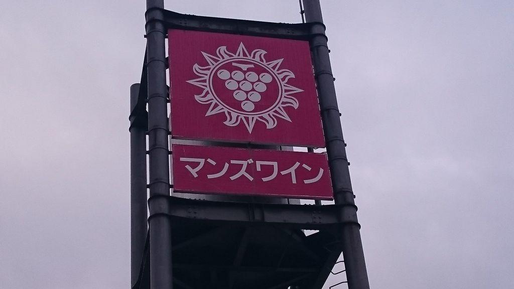 マンズワイン(株)小諸ワイナリー